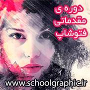آموزش مقدماتی فتوشاپ قسمت سوم به زبان فارسی