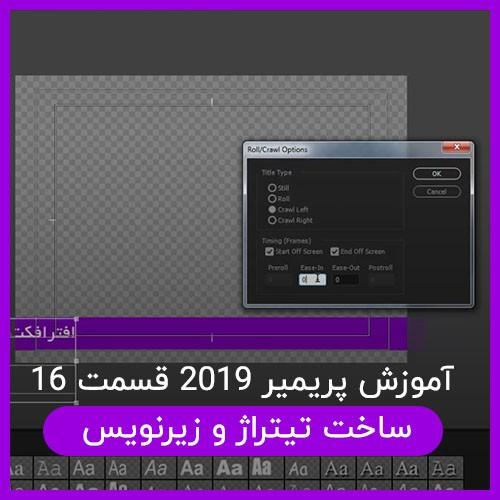 آموزش پریمیر ۲۰۱۹ قسمت ۱۶ ساخت تیتراژ و زیرنویس