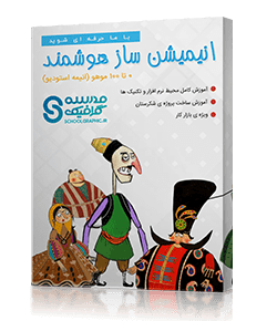 mohocover l - پکیج انیمیشن ساز هوشمند ۰ تا ۱۰۰ موهو