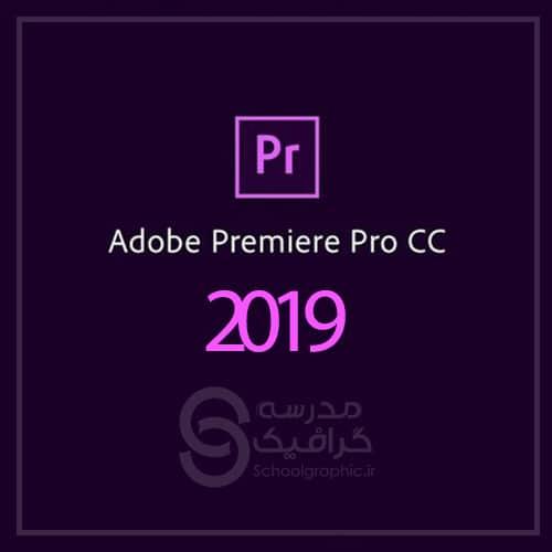 نرم افزار PREMIERE PRO CC 2019 V13 (پریمیر)