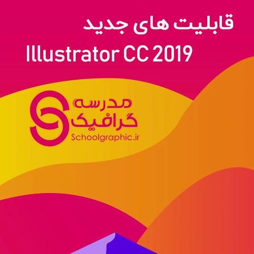 قابلیت های جدید Illustrator CC 2019