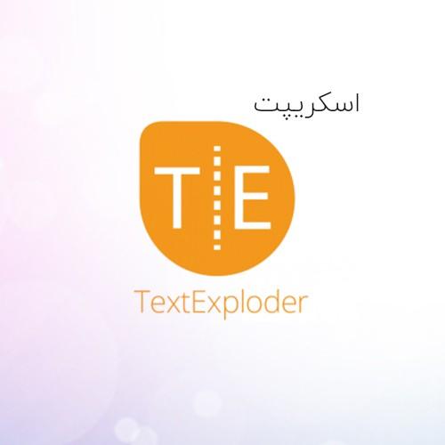 دانلود اسکریپت TextExploder برای افترافکت