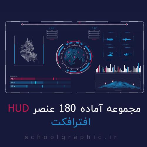 مجموعه آماده ۱۸۰ عنصر HUD برای افترافکت