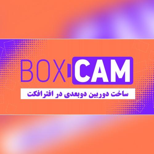 اسکریپت Boxcam 2D برای افترافکت