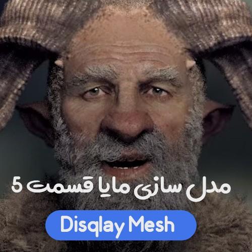 مدل سازی مایا قسمت ۵ Display Mesh