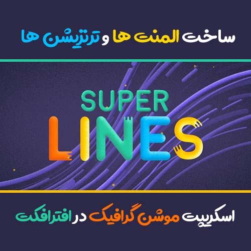 ساخت المنت های موشن گرافیک با اسکریپت super lines v1.1