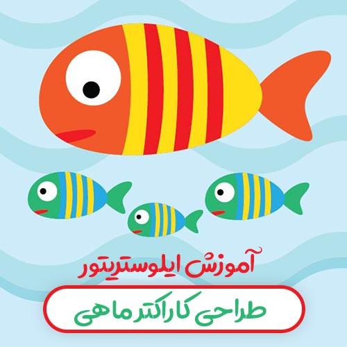 آموزش ایلوستریتور طراحی کاراکتر ماهی