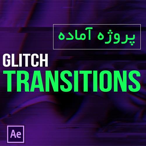 پروژه آماده ترنزیشن های Glitch افترافکت