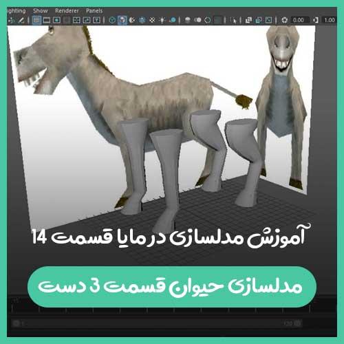 آموزش مدلسازی در مایا قسمت ۱۴ مدلسازی حیوان قسمت ۳ دست