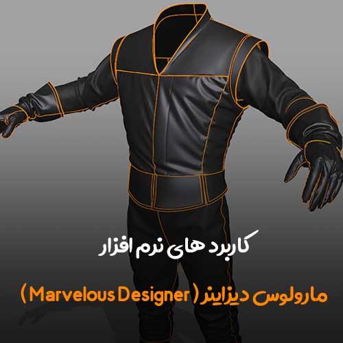 کاربرد های نرم افزار مارولوس دیزاینر (Marvelous Designer)