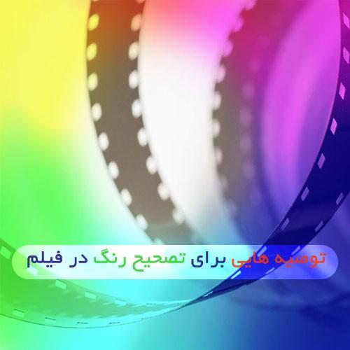 توصیه هایی برای تسلط بر تصحیح رنگ در فیلم