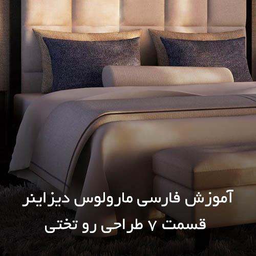 آموزش فارسی مارولوس دیزاینر قسمت ۷ طراحی رو تختی