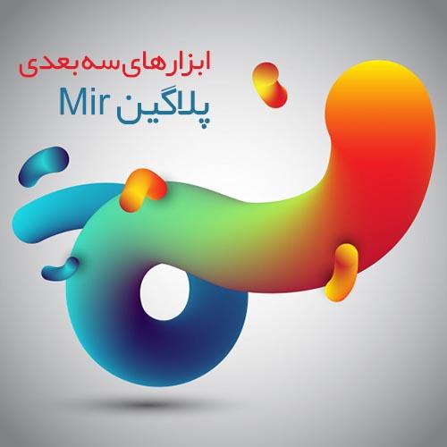 آموزش پلاگین Mir افترافکت قسمت ۷ ابزارهای سه بعدی
