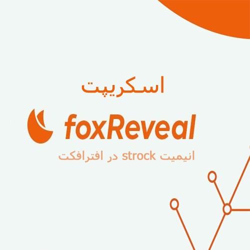 اسکریپت foxReveal برای انیمیت strock در افترافکت
