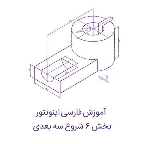 آموزش فارسی اینونتور بخش ۶ شروع سه بعدی