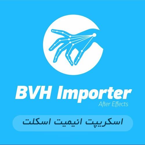 اسکریپت BVH Importer برای انیمیت اسکلت کاراکتر