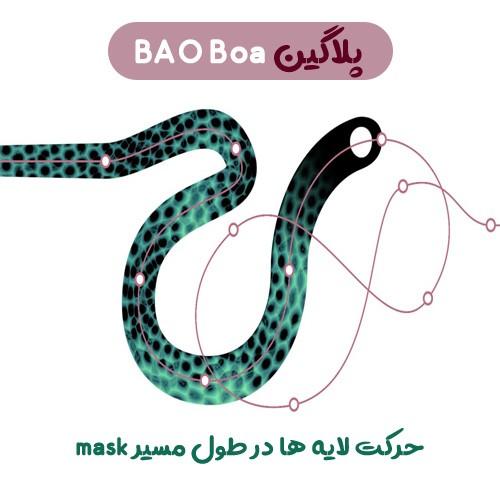 پلاگین BAO Boa برای حرکت لایه ها در مسیر mask
