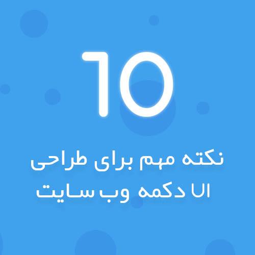 ۱۰ نکته مهم برای طراحی دکمه UI وب سایت