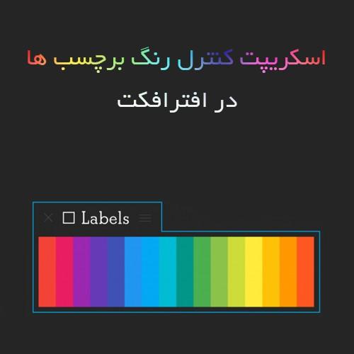 اسکریپت افترافکت Labels 3 برای کنترل رنگ برچسب ها