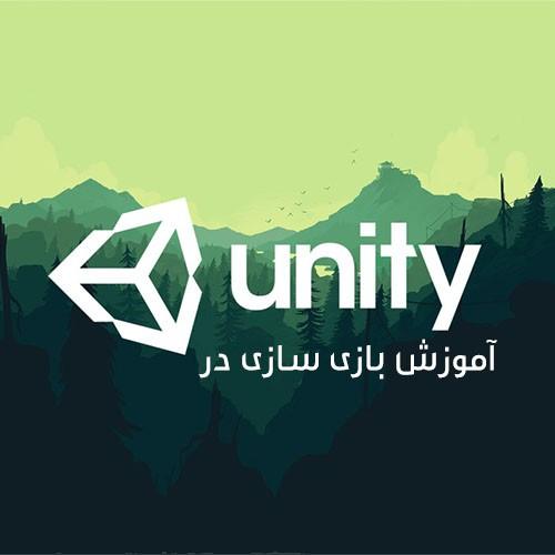 آموزش بازی سازی در یونیتی (۱۱ قسمت)