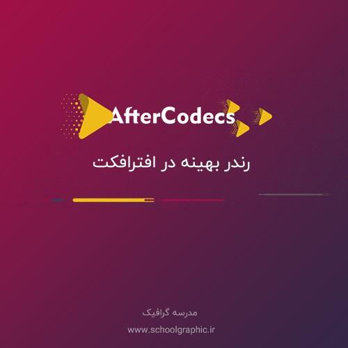 پلاگین AfterCodecs نسخه ی ۱٫۹٫۱ برای خروجی افترافکت