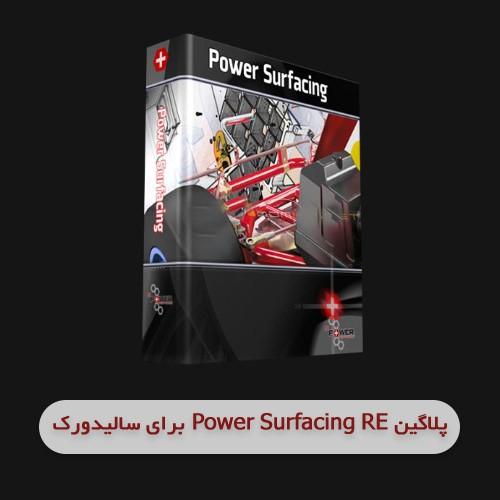 پلاگین Power Surfacing RE برای مهندسی معکوس در سالیدورک