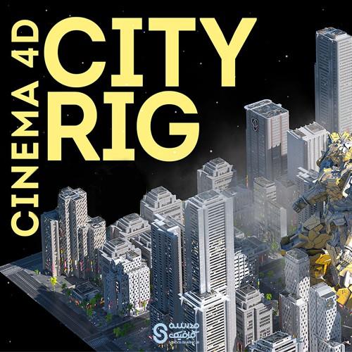 پلاگین City Rig ابزار ساخت فضای شهری سینمافوردی