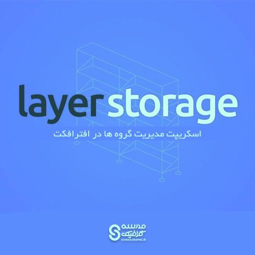 اسکریپت Layer Storage برای افترافکت