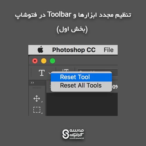 تنظیم مجدد ابزارها و Toolbar در فتوشاپ (بخش اول)