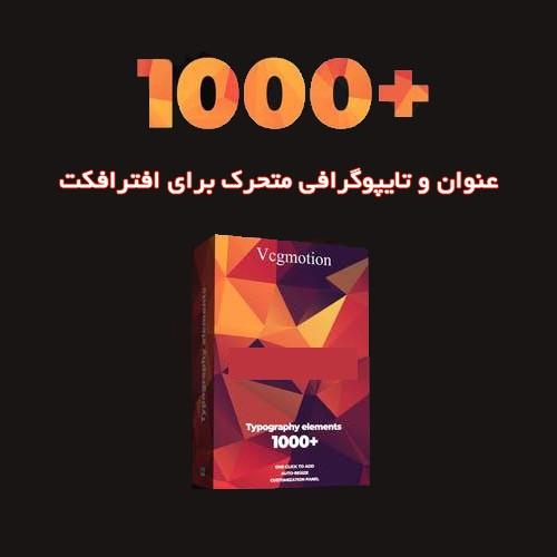 مجموعه 1000 عنوان و تایپوگرافی متحرک برای افترافکت