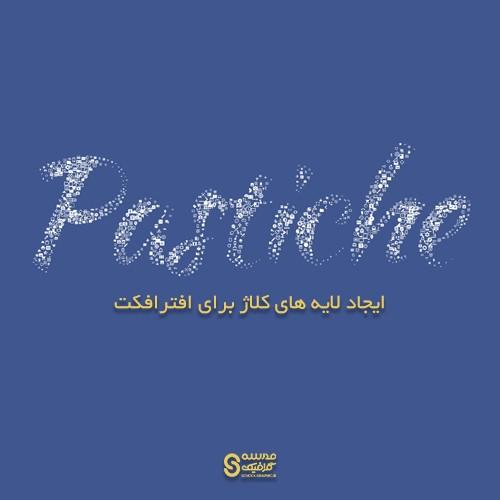 پلاگین Pastiche برای افترافکت