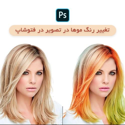 آموزش تغییر رنگ موها در تصویر در فتوشاپ
